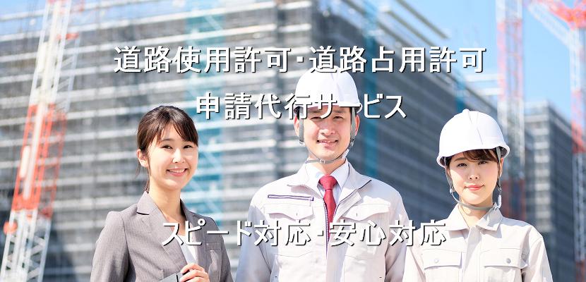 道路使用許可・道路占用許可申請代行サービス埼玉