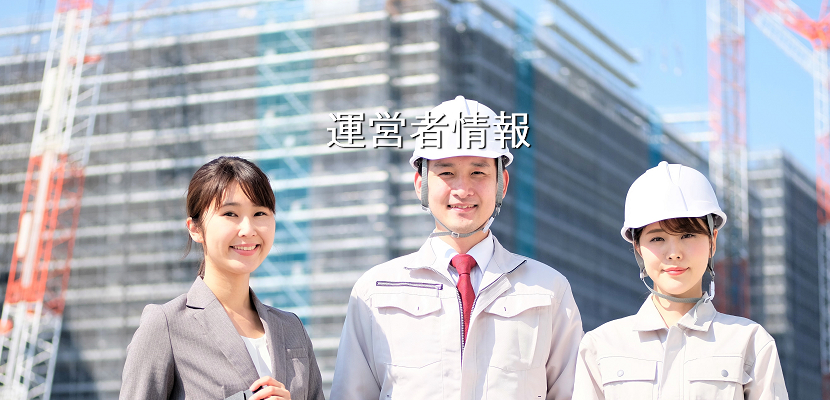 運営者情報|道路使用許可・道路占用許可申請代行サービス埼玉