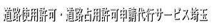 道路使用許可・道路占用許可申請代行サービス埼玉|行政書士事務所REAL